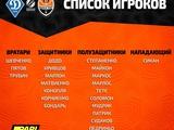 «Шахтер» опубликовал, а потом удалил заявку на матч против «Динамо»