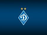 Вниманию болельщиков «Динамо»!