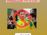 Президент «Вереса»: «Селезнева в клубе не будет»
