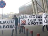 Во Львове прошел пикет «Геть «Шахтар» зі Львова!» (ВИДЕО)