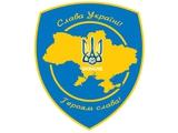 Эмблема «Слава Україні! Героям слава!» обновлена в регламенте УПЛ (ФОТО)