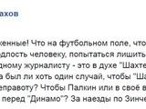 Андрей Шахов: «Сделать подлость человеку, попытаться лишить его работы, закрыть рот неугодному журналисту — это в духе «Шахтера»