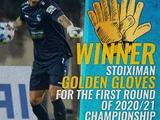 Рудько признан лучшим вратарем чемпионата Кипра в первом круге