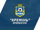 «Кремень» после увольнения Головко ищет главного тренера через интернет