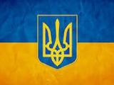 Украина  круче  всех!