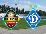 «Зирка» — «Динамо» — 2:0. ВИДЕО голов и обзор матча