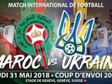 Украина vs Марокко. Неприятное послевкусие...