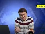 Игорь Цыганик: «Динамо» просто не имеет права терять очки, если хочет быть чемпионом»