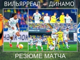 ВИДЕО: Резюме матча «Вильярреал» — «Динамо», оценки игрокам