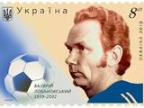 «Укрпочта» выпустила марку с изображением Валерия Лобановского (ФОТО)