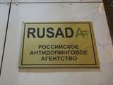 Инспекторы допинг-контроля внимательно следят за Россией
