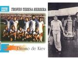 Победные вояжи 1981 года. Первые победы над «Барселоной» и «Атлетико»