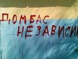 Донецкий стиль