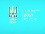 Футболисты и тренер сборной Украины записали ВИДЕОпоздравление с Новым годом