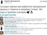 Желтушный канал продолжает дискредитировать Динамо