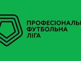ФФУ назвала клубы, получившие аттестаты на следующий сезон для участия под эгидой ПФЛ