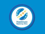 Стал известен календарь первого круга чемпионата Украины 2019/20
