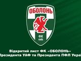 «Изнасилование не только нашего клуба, но и украинского футбола»: «Оболонь» выступила с заявлением после матче с «Металлистом»