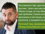 """Так звана партія """"слугі народа"""" відкрито працює на фашистську Московію"""