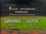 1986. Как киевляне в Кубке чемпионов разгрызали крепкий болгарский орешек
