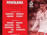 Сборная Польши назвала состав на матч с Украиной