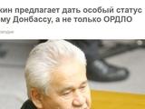 """(передруковано) """"В Ростов, животное"""""""