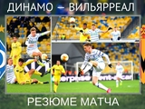 ВИДЕО: Резюме матча «Динамо» — «Вильярреал», оценки игрокам