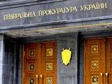 В Офисе Генпрокурора дела о коррупции в украинском футболе объединили в единое производство