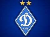 Источник: «Одной из главных интриг нынешнего сезона может стать «третья звезда» на эмблеме «Динамо»