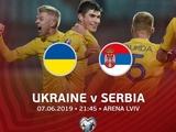 Украина vs Сербия или как сыграть идеальный матч
