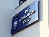 Динамовцы сдали очередные тесты на COVID-19: все результаты — отрицательные