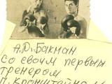«Хохма» Николая Трусевича...