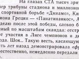 """1. """"Футбольный Чернобыль."""" 25-летие...(ВИДЕО)"""