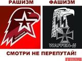 Російсько-різне