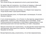 Краткий курс истории Советского Союза