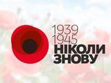 С Днем памяти и примирения и Днем Победы!
