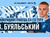 Виталий Буяльский — лучший игрок 24-го тура по версии УПЛ