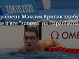 На паралімпійських іграх у Токіо український плавець Максим Крипак здобув вже п'яту золоту медаль