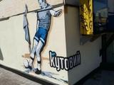 В центре Киева появилось граффити со знаменитым «сухим листом» Лобановского (ФОТО)
