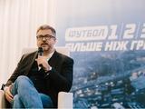 Директор по стратегии и развитию МГУ: «Есть причины, почему на «Футболах 1/2» разное отношение к «Динамо» и «Шахтеру»