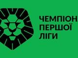 Центральный совет ПФЛ определил новый формат Первой лиги