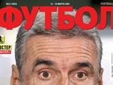 Еженедельник «Футбол» возвращает печатную версию