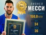 Месси получил награду лучшему игроку сезона ла лиги прошлого сезона по версии Transfermarkt (ФОТО)