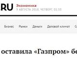 Украина оставила «Газпром» без денег, бо хохлы замерзли без газа