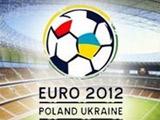 Логотип Евро-2012 представят Платини, Суркис и Лято