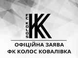 «Колос» выступил с официальным заявлением