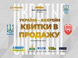 Стартовала продажа билетов на матч Украина — Бахрейн