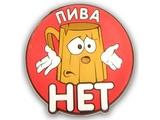 Польша все-таки запретила продажу пива на время Евро-2012