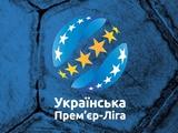 Чемпионат Украины будет приостановлен на неопределенное время