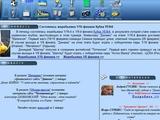 Dynamo.kiev.ua 10 лет назад: начало новой жизни сайта